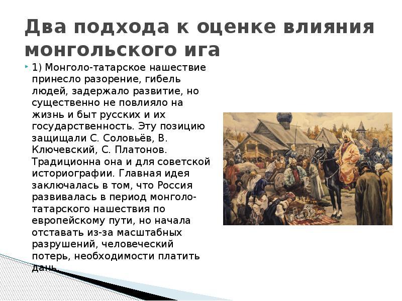 Значение слова «иго» в 10 онлайн словарях даль, ожегов, ефремова и др. - glosum.ru