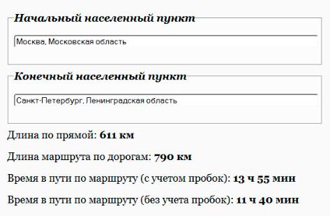 Расстояние между городами по автодорогам россии