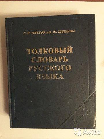 Основные словари русского языка. виды словарей