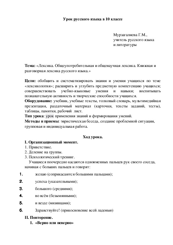 Примеры общеупотребительных слов в русском языке, особенности и правила :: syl.ru
