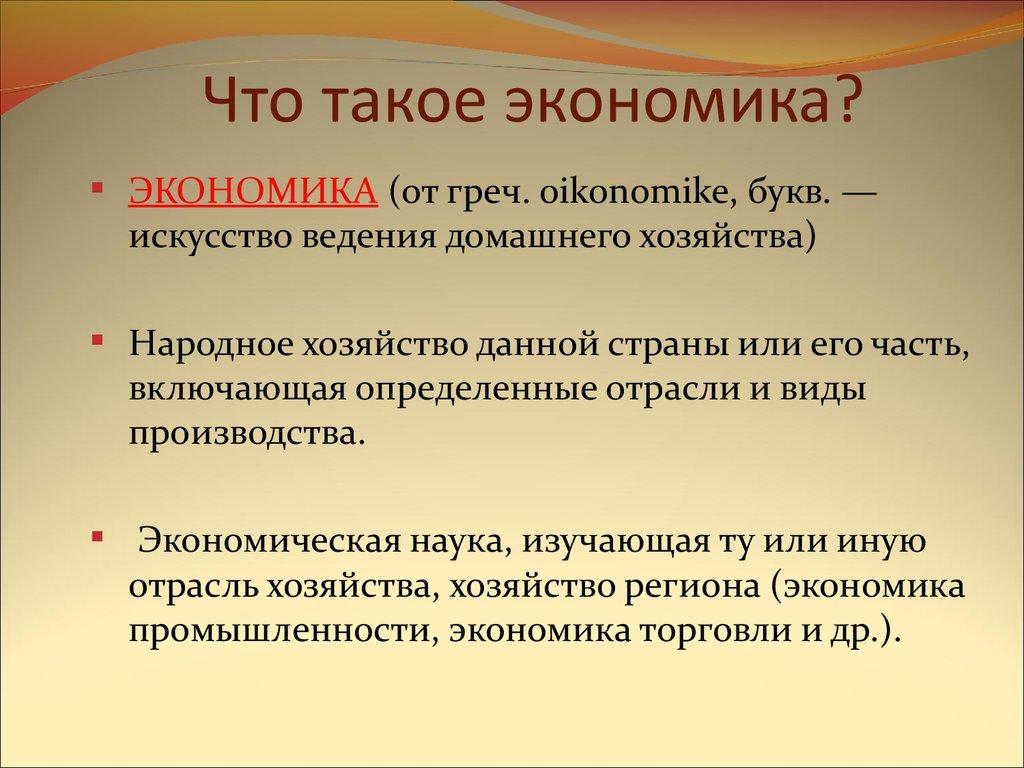 Что такое экономика, как устроена, что ждет экономику россии, развитие современной экономики
