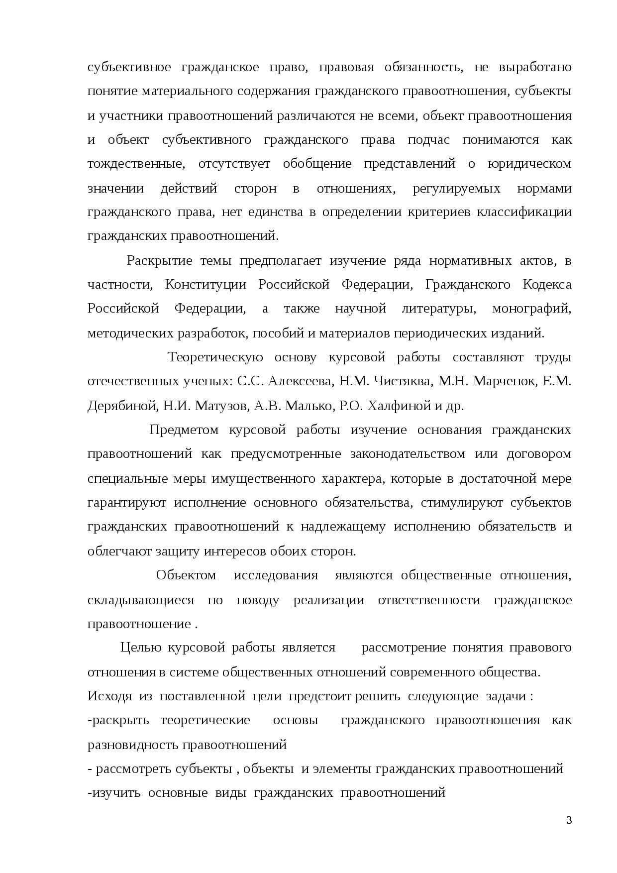 Правоотношение — википедия