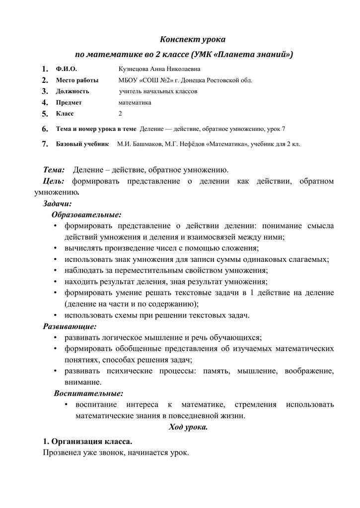 Умножение / справочник по математике для начальной школы
