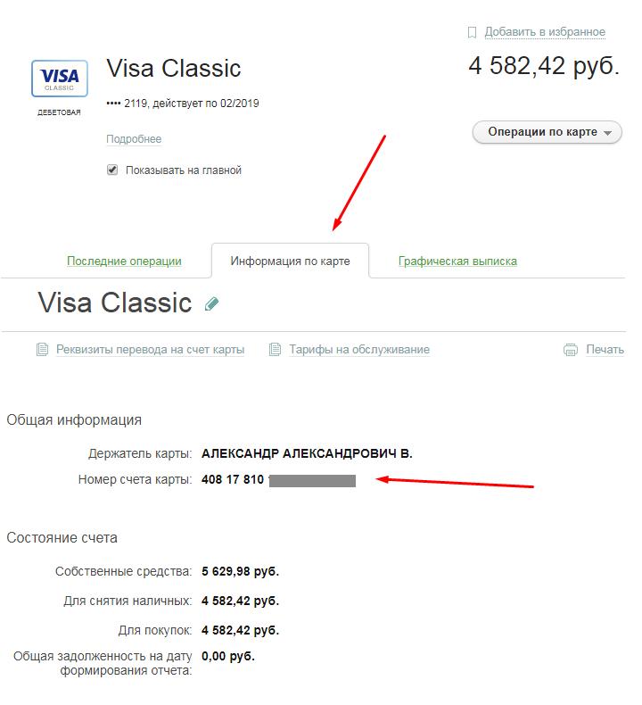 В чем разница между лицевым и расчетным счетом карты сбербанка