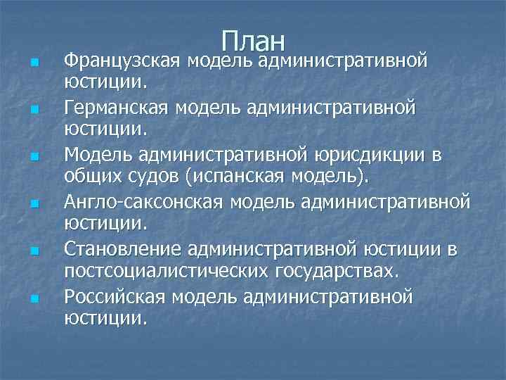 Российская юстиция — википедия. что такое российская юстиция