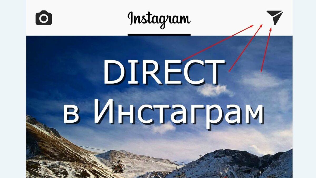 Инстаграм директ – подробная инструкция