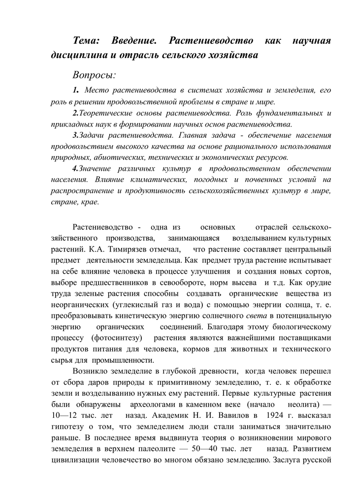 Особенности растениеводства в россии