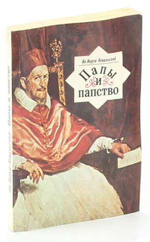 Папа римский – глава католической церкви: его место и роль в истории