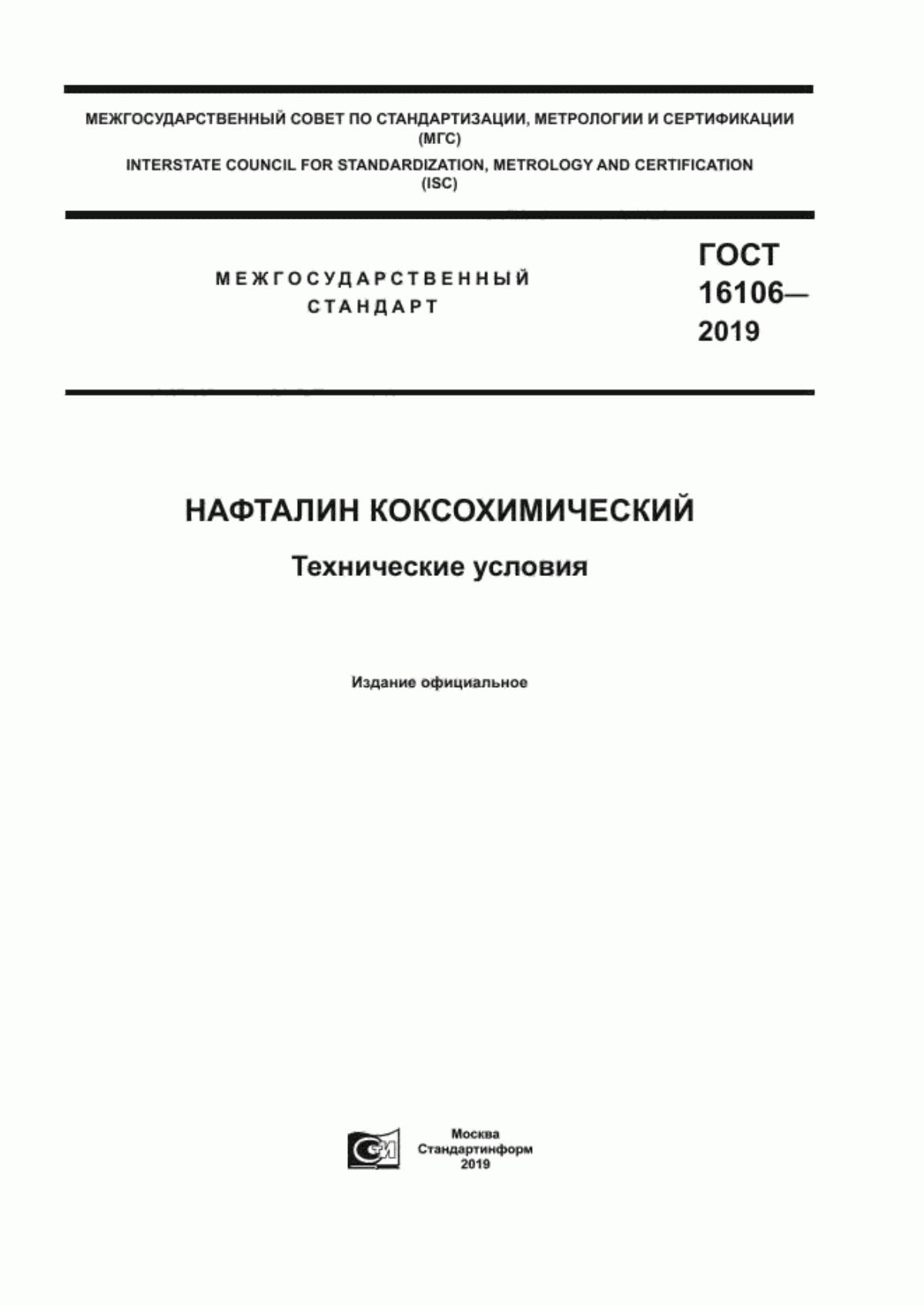 Нафталин • ru.knowledgr.com