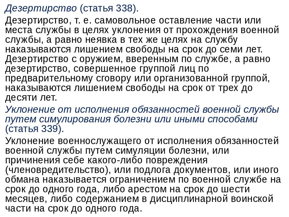 Статья 338 ук рф ➔ текст и комментарии. дезертирство.