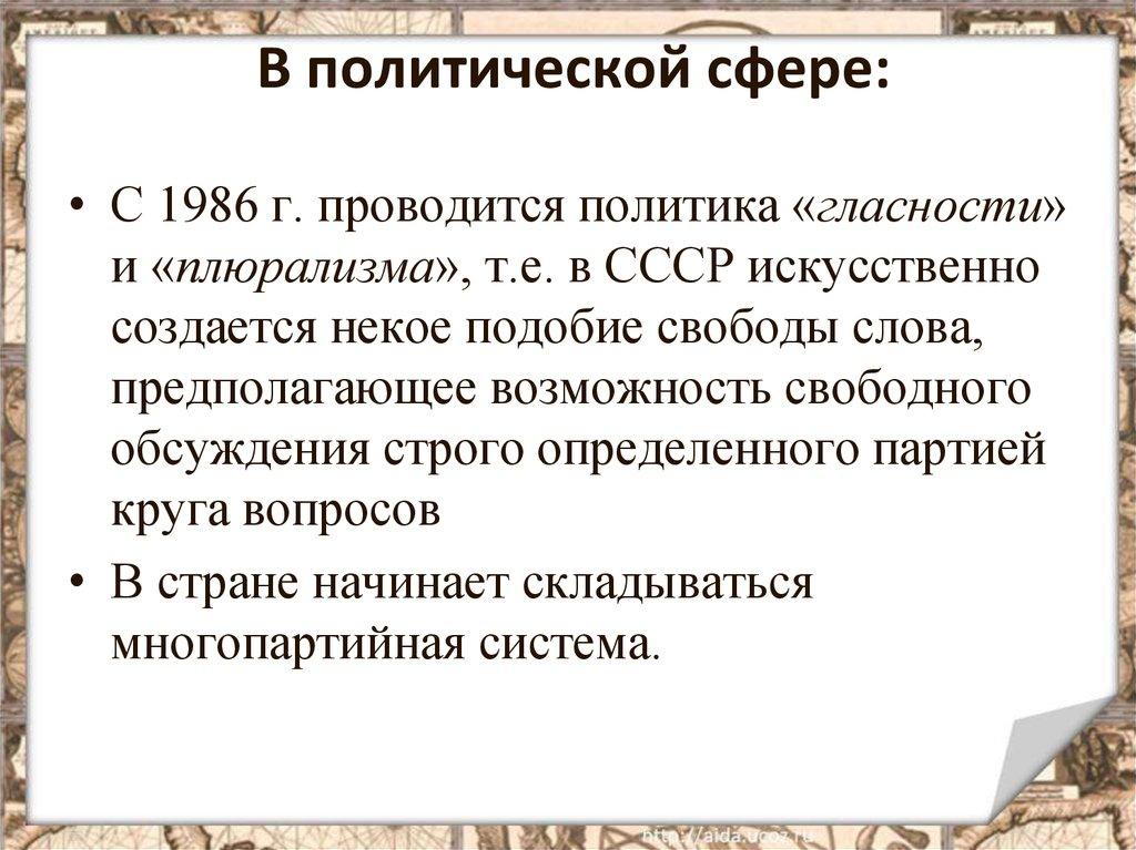 Гласность — википедия переиздание // wiki 2