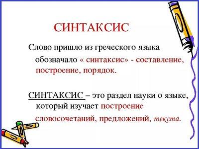 Уроки русского: синтаксис — что изучает данная наука