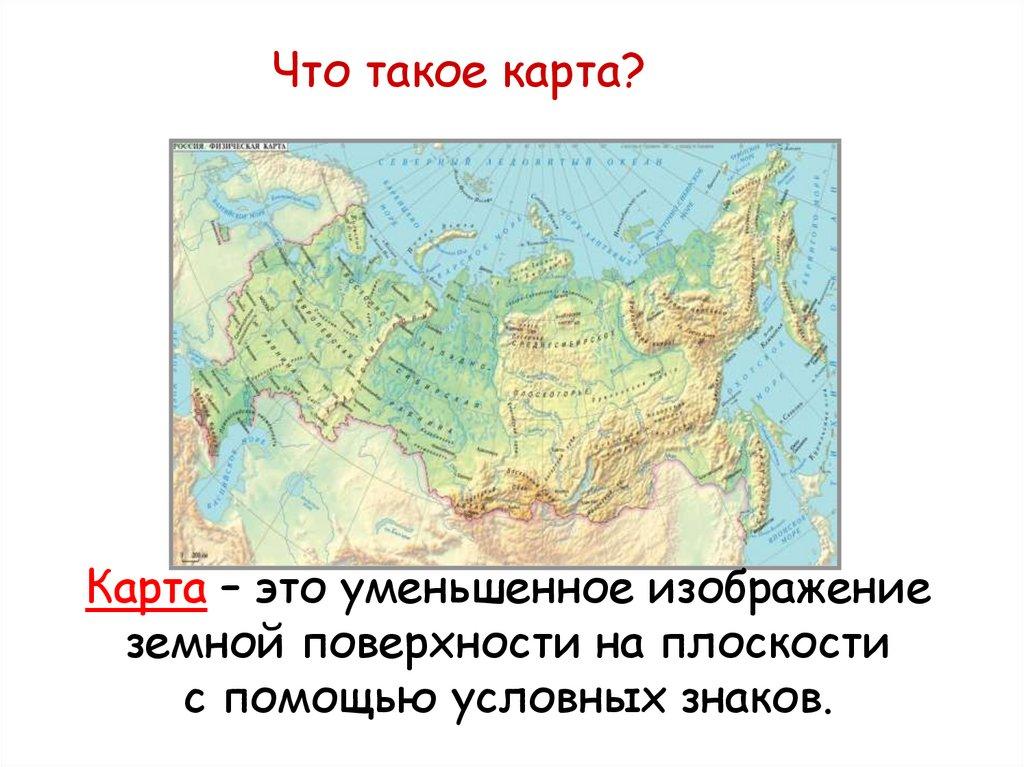 Что такое карт