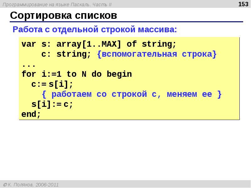 Руководство по программированию на c#. массивы | microsoft docs
