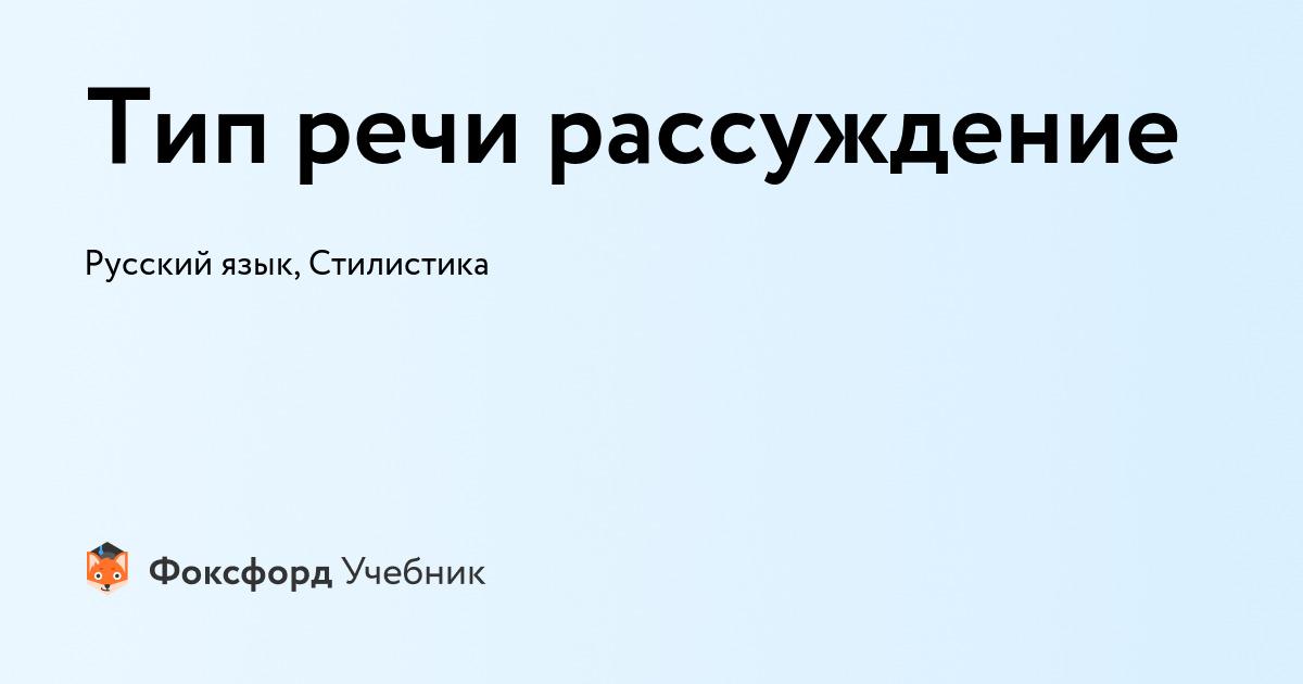 Тип речи описание - понятие, характерные особенности, примеры
