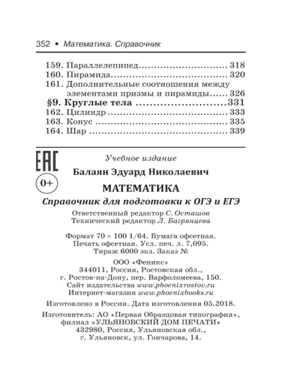 Теоретический материал: система двух линейных уравнений с двумя неизвестными