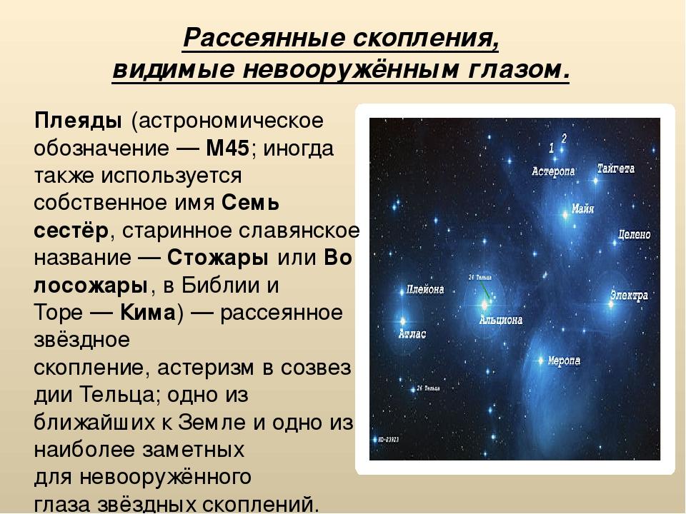 Звёздное скопление: определение, особенности и виды