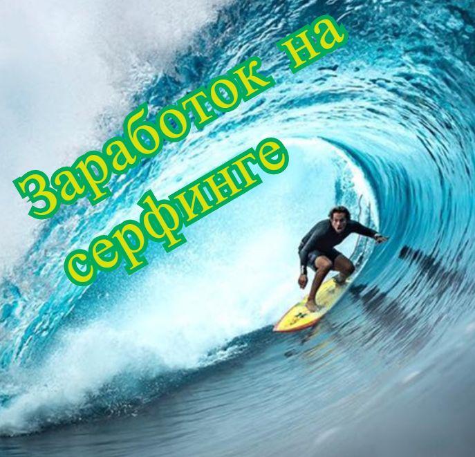 Как заработать на серфинге в интернете: руководство, советы на earningcash