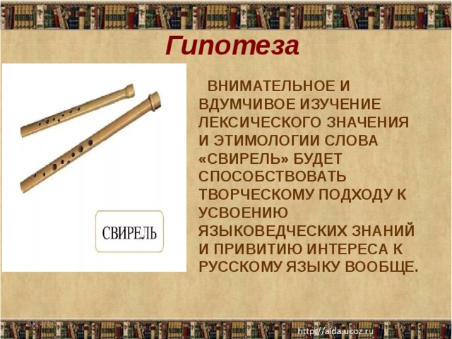Значение слова «свирель» в 10 онлайн словарях даль, ожегов, ефремова и др. - glosum.ru