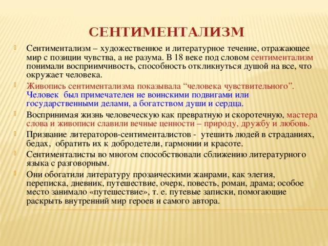 Сентиментализм в русской литературе: что это, черты и особенности изображения героев, основные представители | tvercult.ru