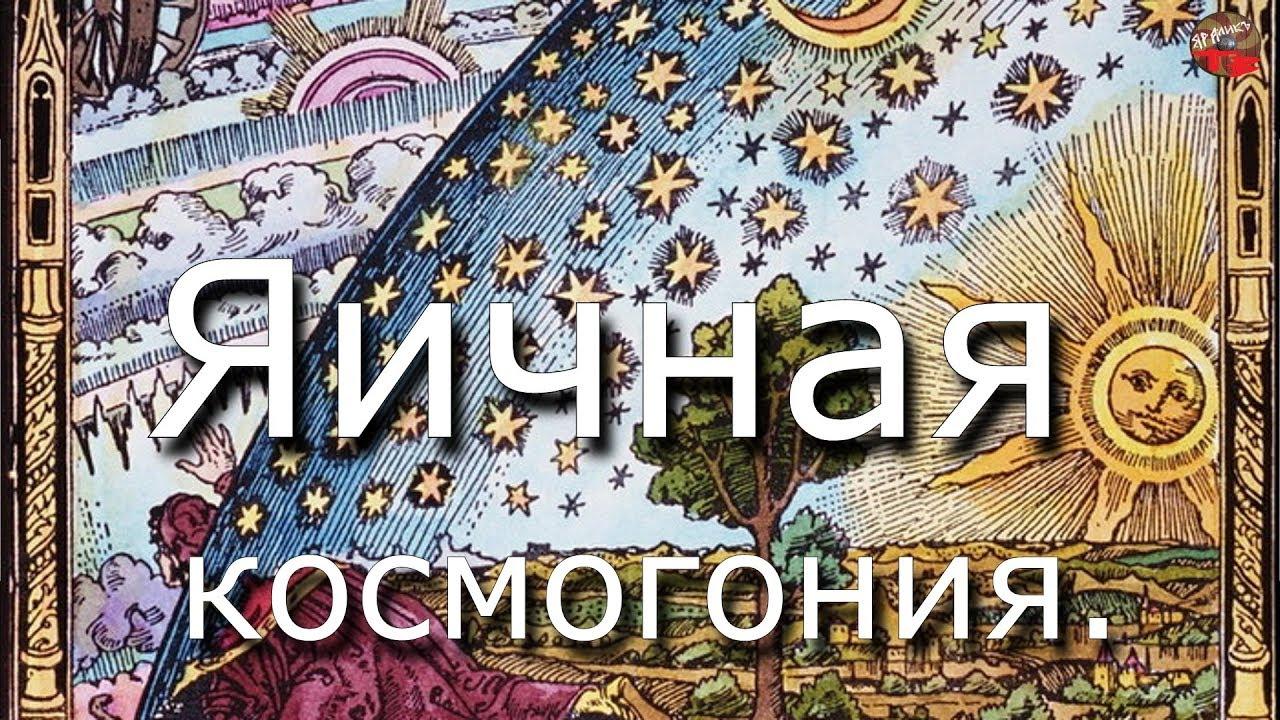 Космогония — википедия. что такое космогония