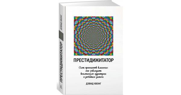 Престидижитация википедия