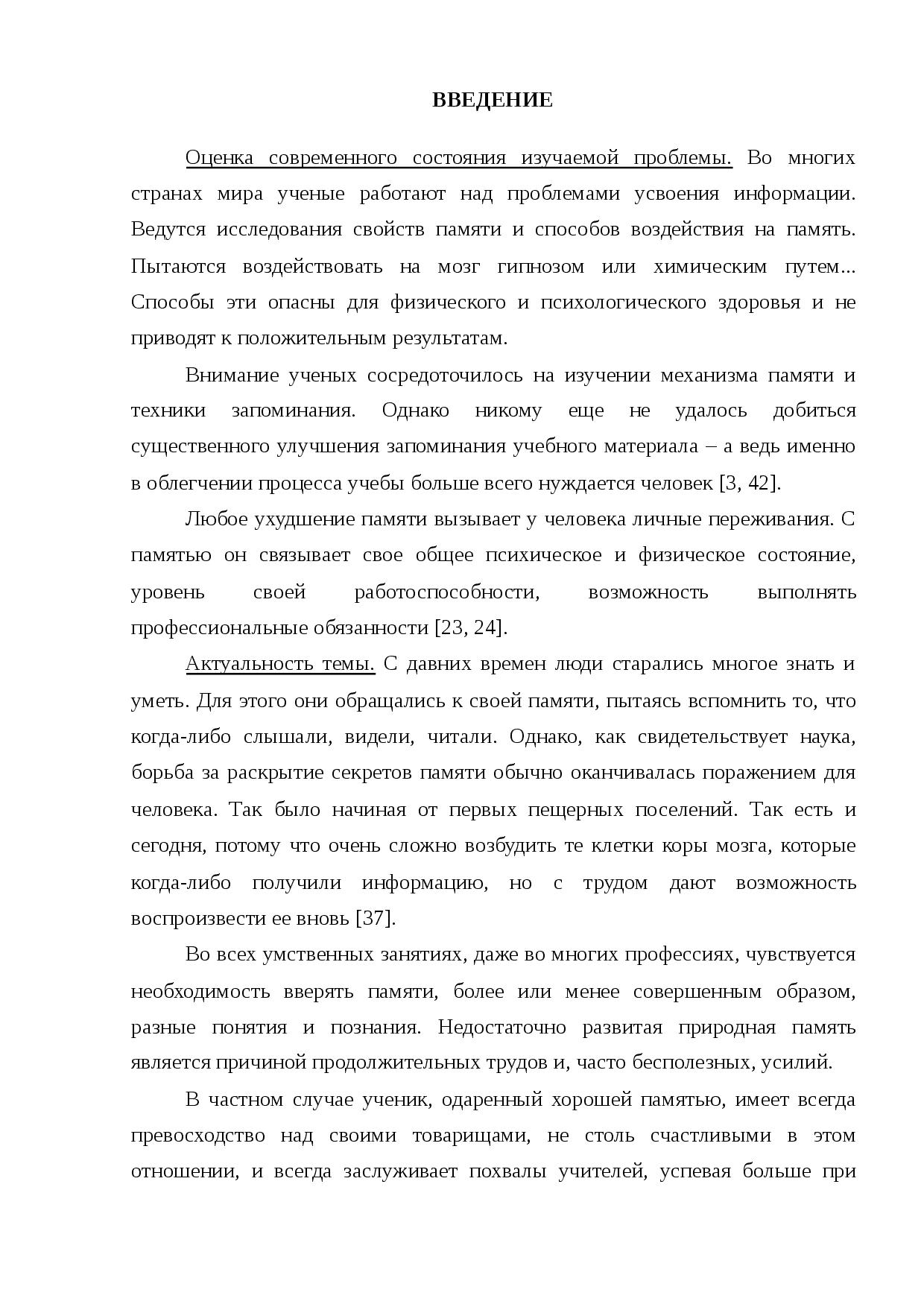 Память: психология, интересные факты   nur.kz