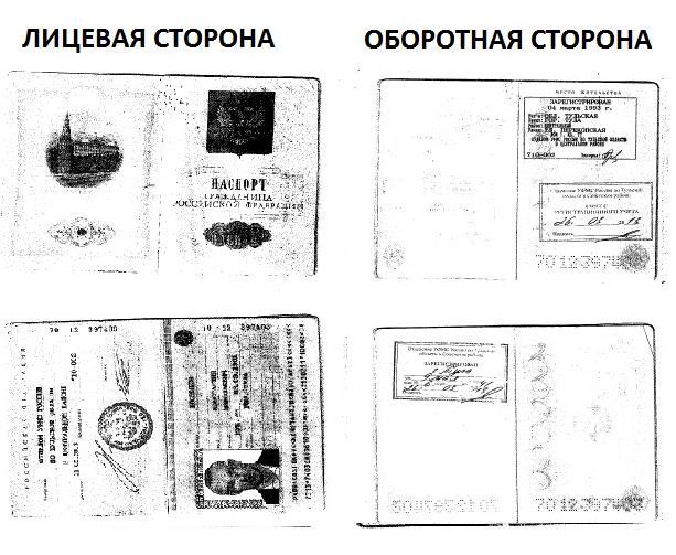 Содержание страниц загранпаспорта