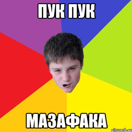 Что такое пук: несколько значений слова :: syl.ru