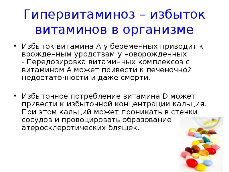 Гипервитаминоз - симптомы, диагностика, лечение, профилактика