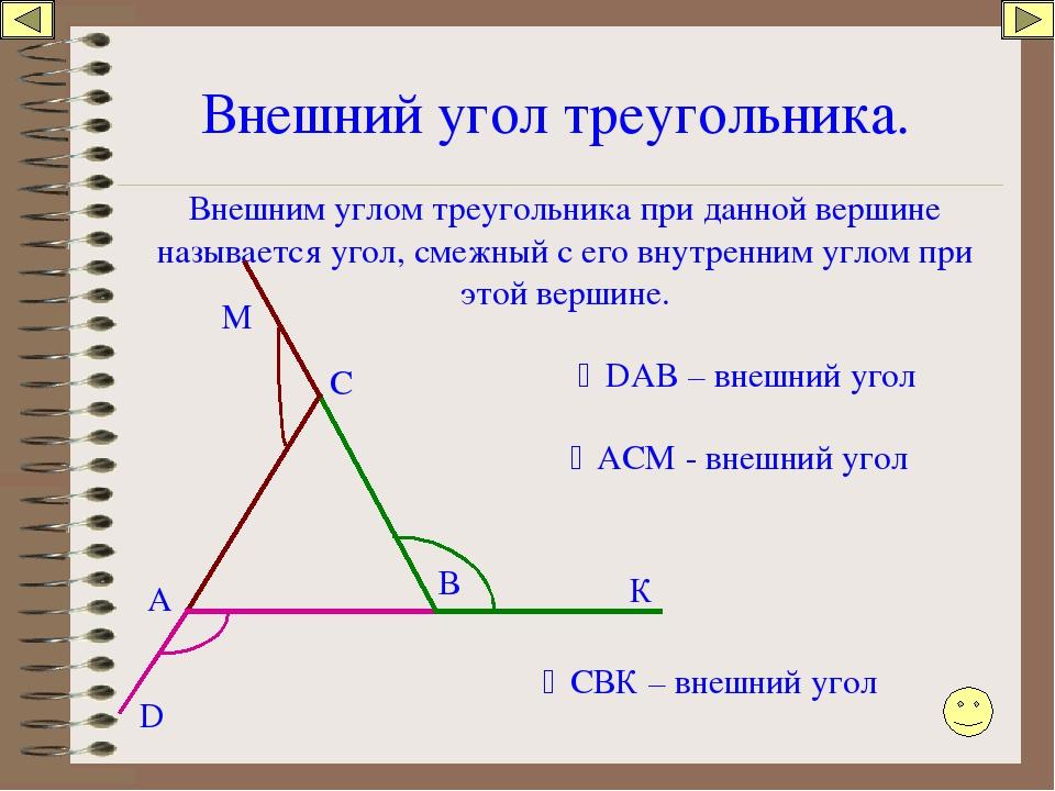 Внешний угол треугольника – определение и свойство