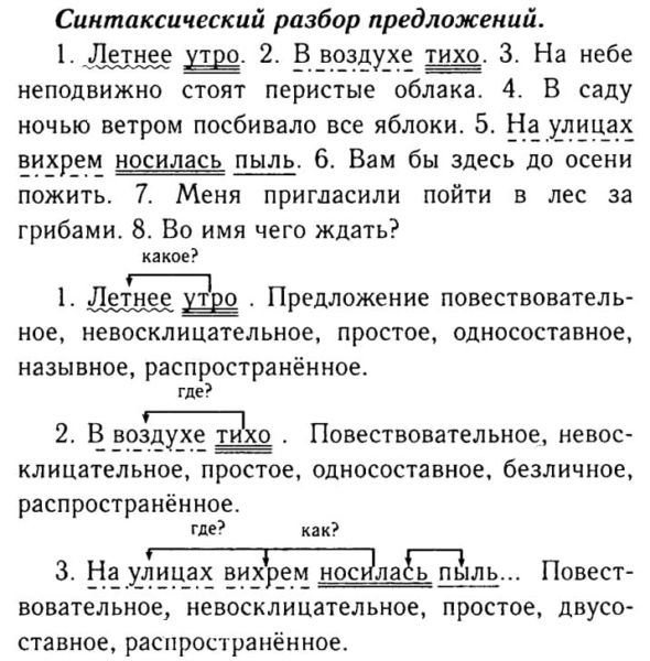 Особенности синтаксического разбора / синтаксический разбор / русский на 5