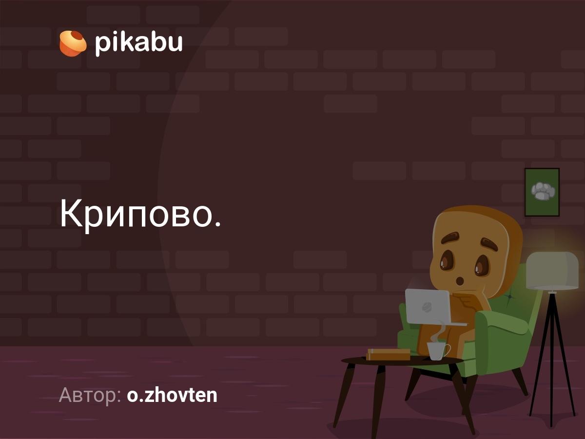 """Что значит """"крипово"""": значение и происхождение слова"""