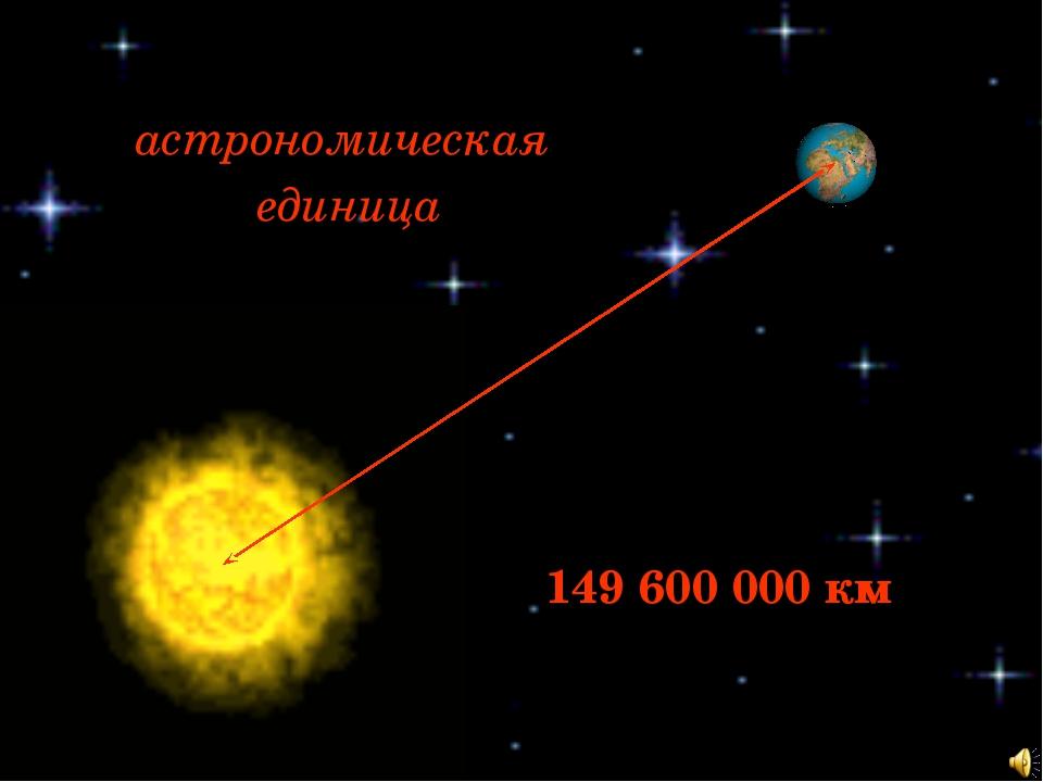 Астрономическая единица а е равна земли это сколько расстояние