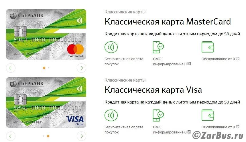 Детская карта сбербанка: условия получения, тарифы