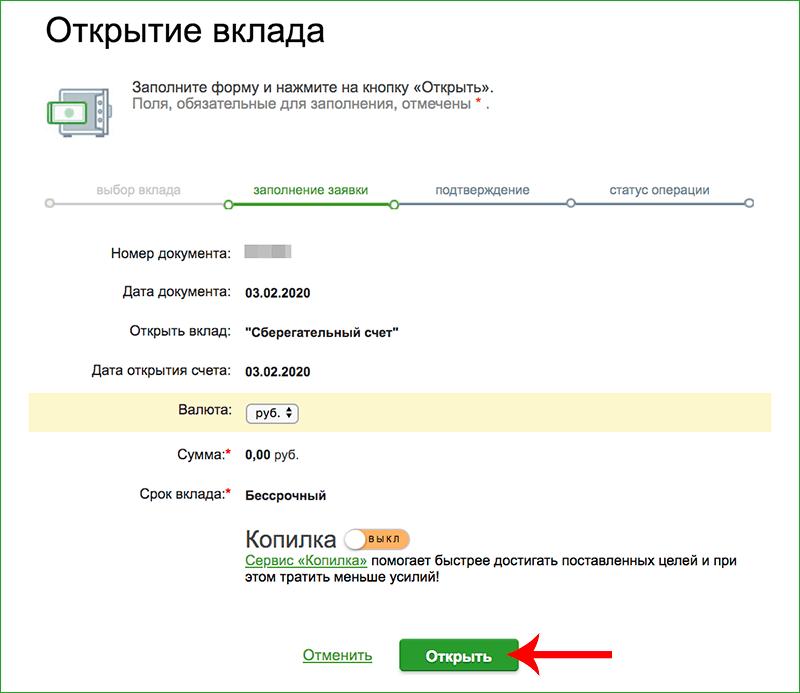 Вклад сберегательный счет под 1.8% на срок 1 мес.  в российских рублях  сбербанка россии 2020   банки.ру