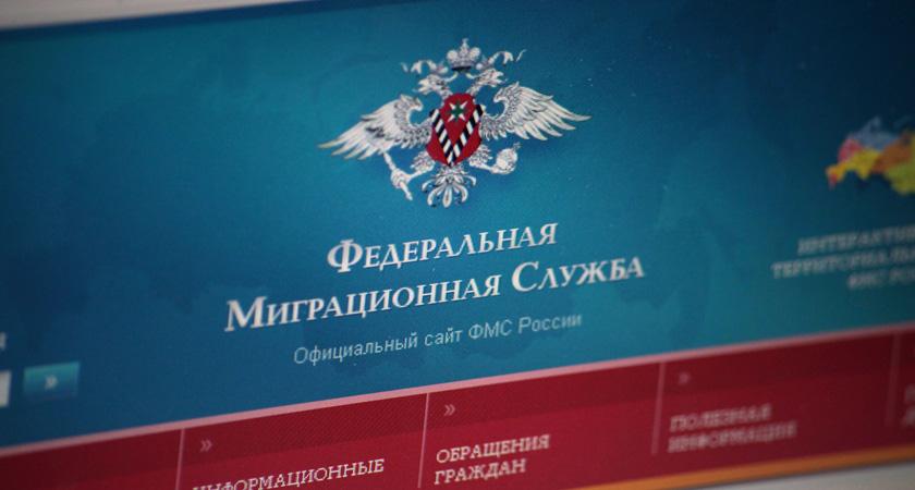 Федеральная миграционная служба рф. досье