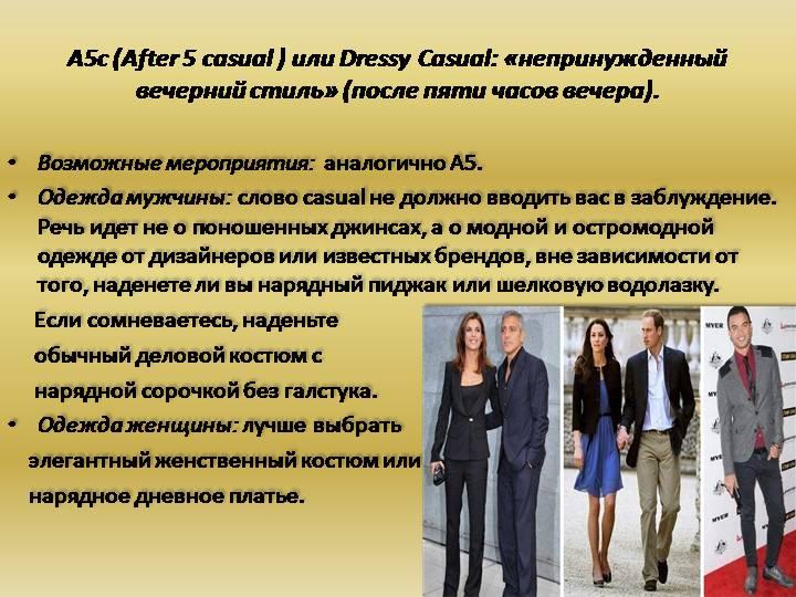 Дресс код - что это и виды для мужчин или женщин, описание приемлемой одежды по стилю или цвету
