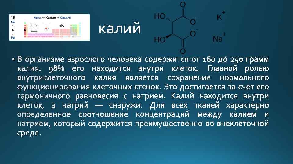 Калий в организме человека: его роль, норма калия в крови, продукты богатые калием