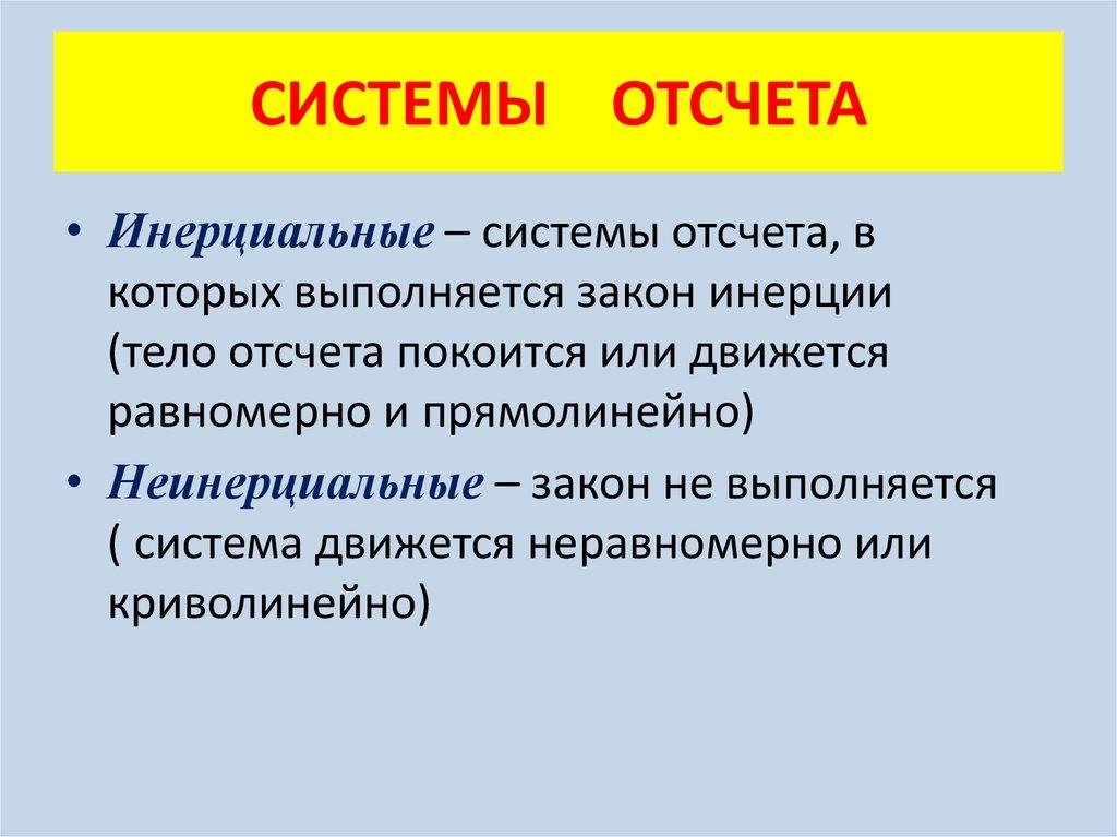 Система отсчета в физике – что это такое: определение, какие бывают системы и что они включают в себя | tvercult.ru