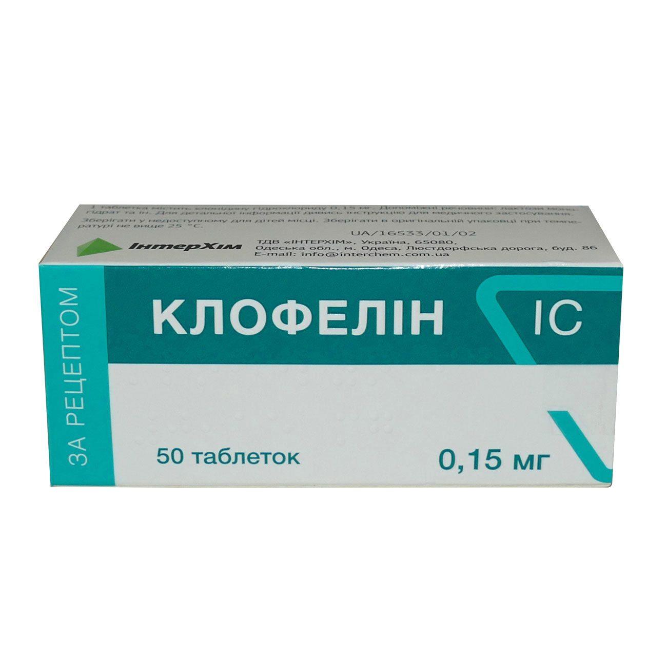 Клофелин: инструкция по применению, для чего назначают, аналоги лекарства, форма выпуска препарата, последствия передозировки