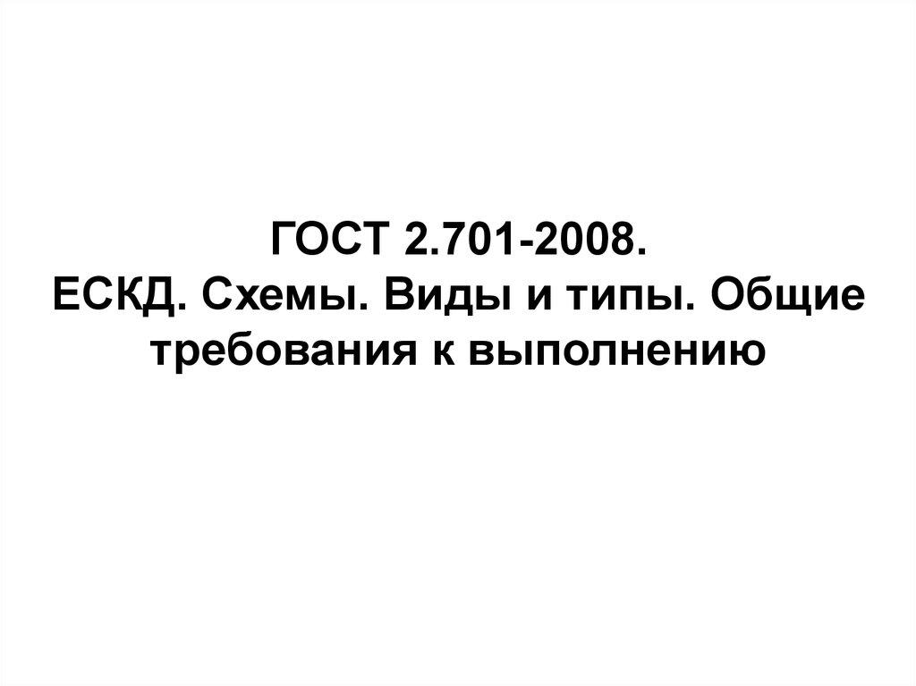 Перечень элементов схемы электрической принципиальной - tokzamer.ru