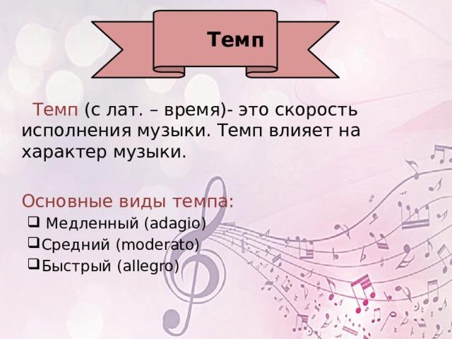 Темп (музыка) — википедия