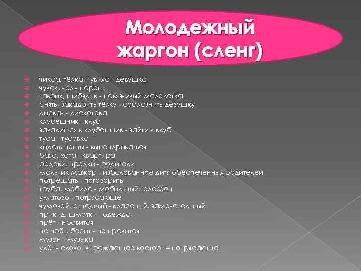 Молодежный сленг-2020: что такое краш, кринж, вписка и падра. словарь