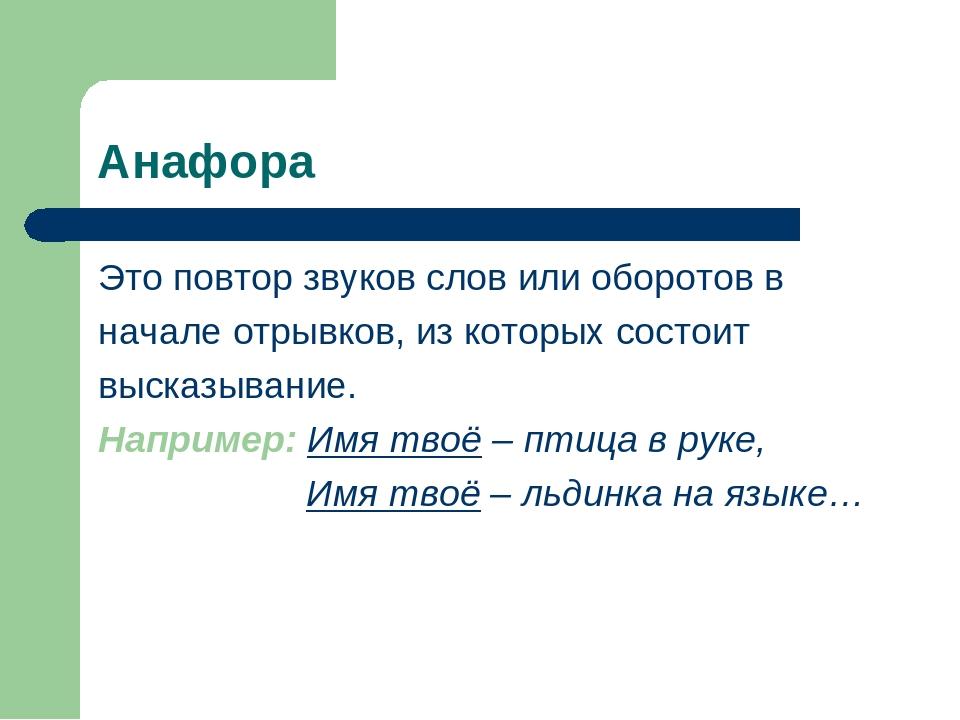 Анафора – что это такое: ее примеры в русском языке, литературе и для чего она используется | tvercult.ru
