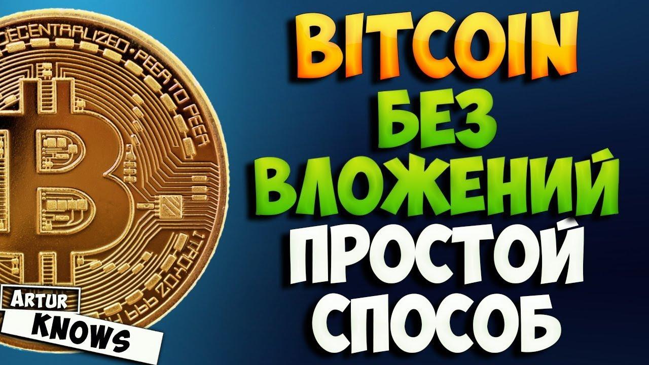 Что такое биткоин и стоит ли его покупать