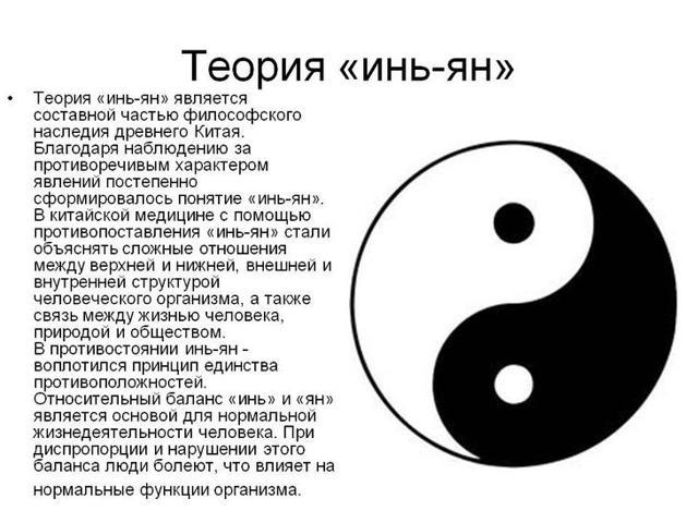 Знак инь-янь - что означает символ женского и мужского начала инь-янь