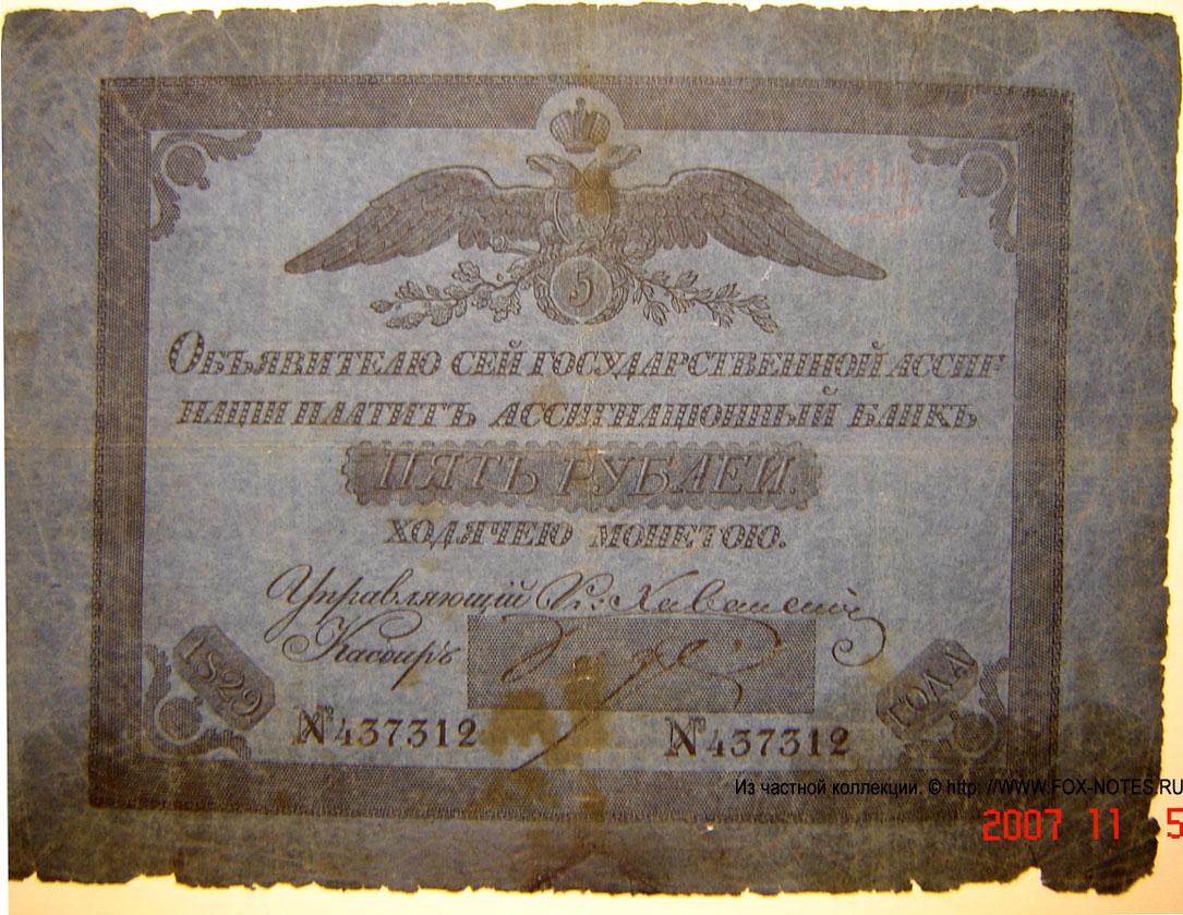 Ассигнация - это что? :: businessman.ru