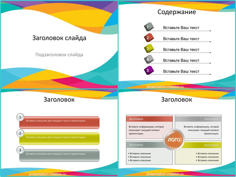 Дизайн в powerpoint: пошаговая инструкция по созданию безупречных слайдов