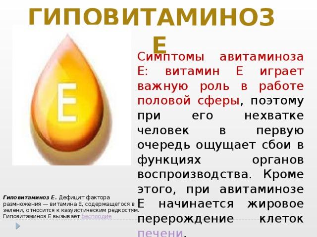 Гиповитаминоз витамина а — симптомы, причины возникновения